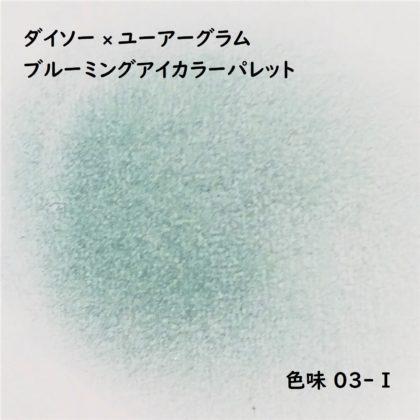 ダイソー×ユーアーグラム9色アイシャドウ「URGLAM ブルーミングアイカラーパレット 03-I」色味