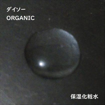 ダイソー(DAISO) スキンケア(SKIN CARE) オーガニック(ORGANIC) 保湿化粧水(MOIST LOTION) 質感