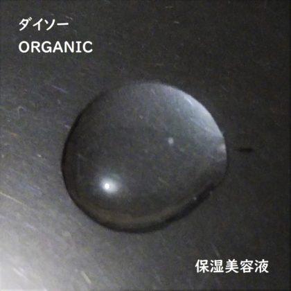 ダイソー(DAISO) スキンケア(SKIN CARE) オーガニック(ORGANIC) 保湿美容液(MOIST SERUM) 質感