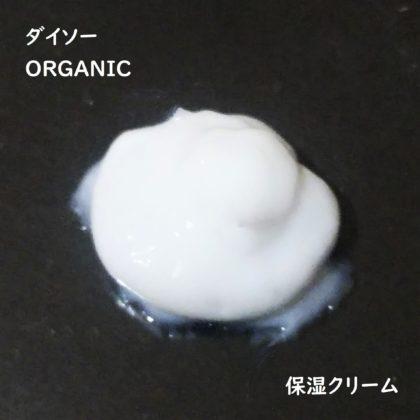 ダイソー(DAISO) スキンケア(SKIN CARE) オーガニック(ORGANIC) 保湿クリーム(MOIST CREAM) 質感
