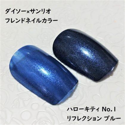 ダイソー×サンリオ フレンドネイルカラー ハローキティ 1 リフレクションブルー
