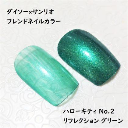 ダイソー×サンリオ フレンドネイルカラー ハローキティ 2 リフレクション グリーン
