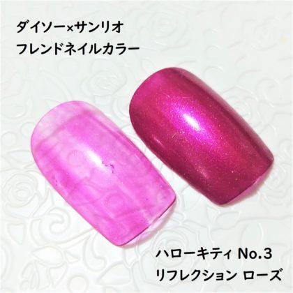 ダイソー×サンリオ フレンドネイルカラー ハローキティ 3 リフレクション ローズ