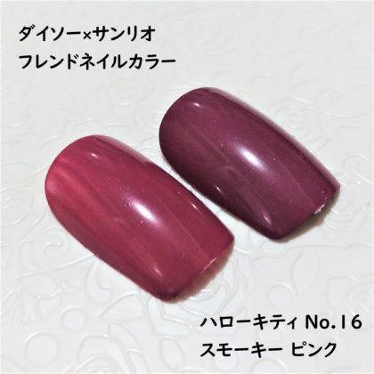 ダイソー×サンリオ フレンドネイルカラー ハローキティ 16 スモーキー ピンク