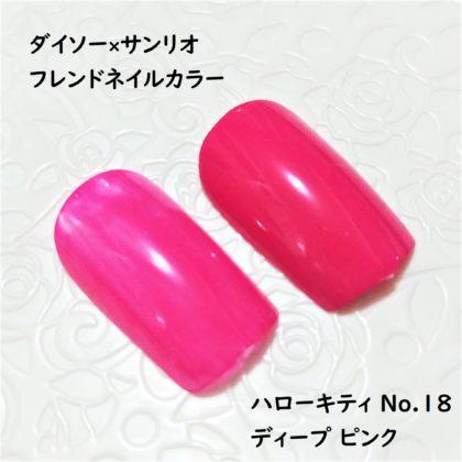 ダイソー×サンリオ フレンドネイルカラー ハローキティ 18 ディープ ピンク