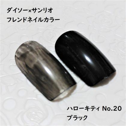 ダイソー×サンリオ フレンドネイルカラー ハローキティ 20 ブラック