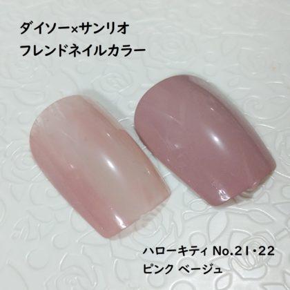 ダイソー×サンリオ フレンドネイルカラー ハローキティ 21・22 ピンク ベージュ