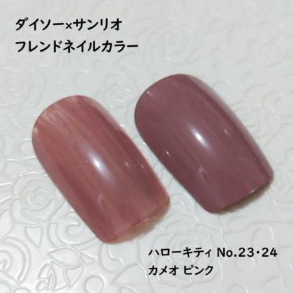 ダイソー×サンリオ フレンドネイルカラー ハローキティ 23・24 カメオ ピンク