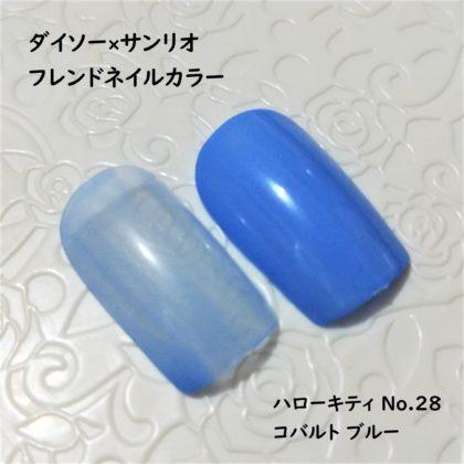 ダイソー×サンリオ フレンドネイルカラー ハローキティ 28 コバルト ブルー