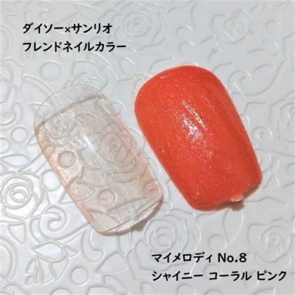 ダイソー×サンリオ フレンドネイルカラー マイメロディ 8 シャイニー コーラル ピンク