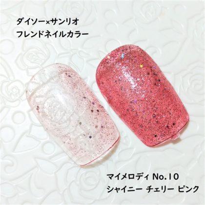 ダイソー×サンリオ フレンドネイルカラー マイメロディ 10 シャイニー チェリー ピンク