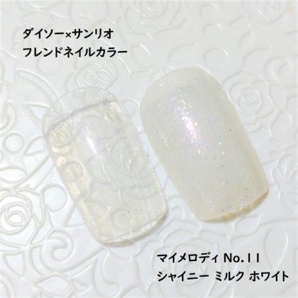 ダイソー×サンリオ フレンドネイルカラー マイメロディ 11 シャイニー ミルク ホワイト