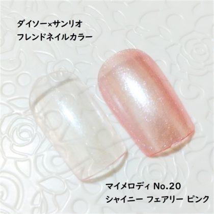 ダイソー×サンリオ フレンドネイルカラー マイメロディ 20 シャイニー フェアリー ピンク