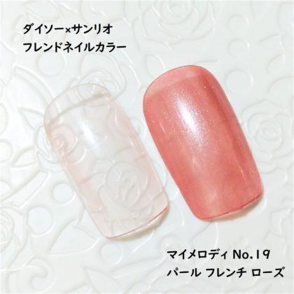 ダイソー×サンリオ フレンドネイルカラー マイメロディ 19 パール フレンチ ローズ