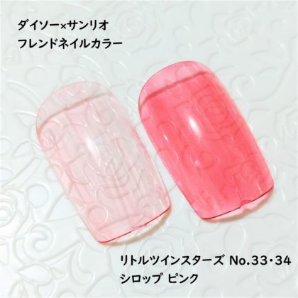 ダイソー×サンリオ フレンドネイルカラー リトルツインスターズ 33・34 シロップ ピンク