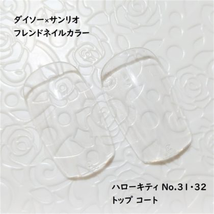 ダイソー×サンリオ フレンドネイルカラー ハローキティ 31・32 トップ コート