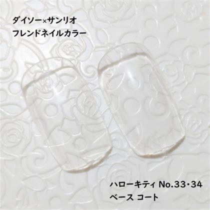 ダイソー×サンリオ フレンドネイルカラー ハローキティ 33・34 ベース コート