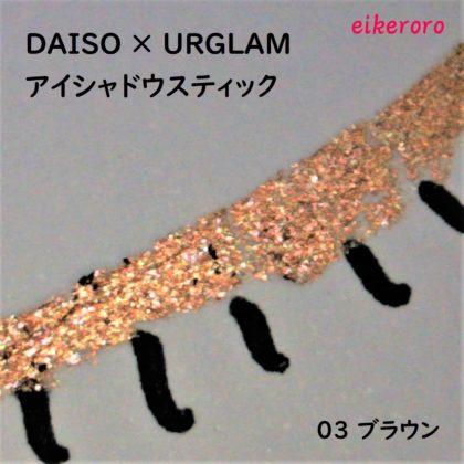 ダイソー×ユーアーグラム(URGLAM) アイシャドウスティック 03 ブラウン ラメ感
