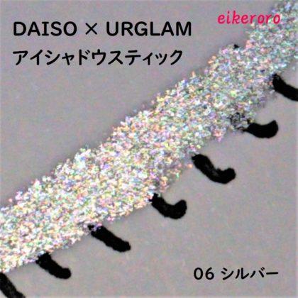 ダイソー×ユーアーグラム(URGLAM) アイシャドウスティック 06 シルバー ラメ感