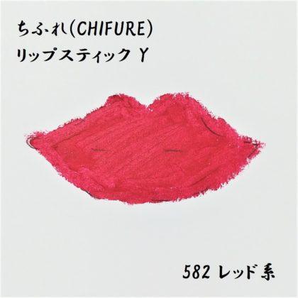 ちふれ化粧品(CHIFURE) リップスティックY 582 レッド系