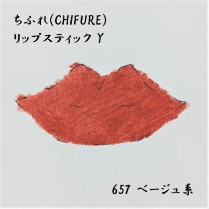 ちふれ化粧品(CHIFURE) リップスティックY 657 ベージュ系