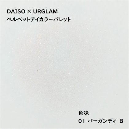 ユーアーグラム(URGLAM) ベルベットアイカラーパレット 01 バーガンディ B 色味