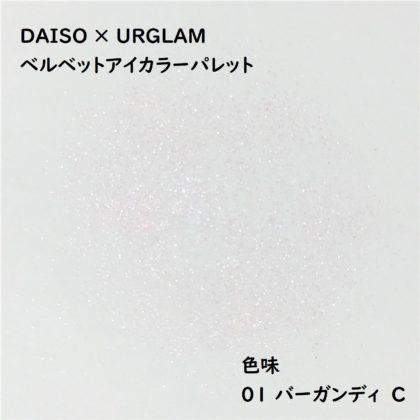 ユーアーグラム(URGLAM) ベルベットアイカラーパレット 01 バーガンディ C 色味