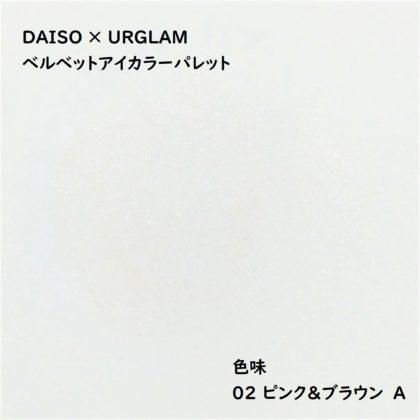 ユーアーグラム(URGLAM) ベルベットアイカラーパレット 02 ピンク&ブラウン A 色味