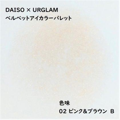 ユーアーグラム(URGLAM) ベルベットアイカラーパレット 02 ピンク&ブラウン B 色味