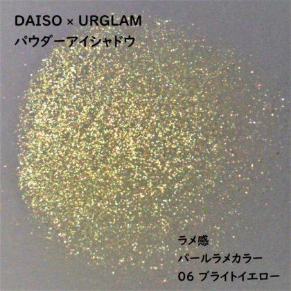 ダイソー×ユーアーグラム(URGLAM) パウダーアイシャドウ 2020年春新色 パールラメカラー 06 ブライトイエロー ラメ感