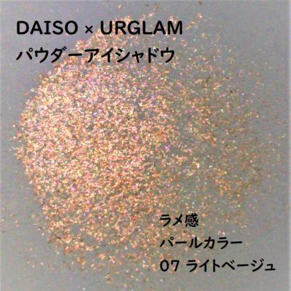 ダイソー×ユーアーグラム(URGLAM) パウダーアイシャドウ 2020年春新色 パールカラー 07 ライトベージュ ラメ感