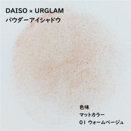 ダイソー×ユーアーグラム(URGLAM) パウダーアイシャドウ 2020年春新色 マットカラー 01 ウォームベージュ 色味