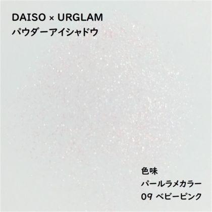 ダイソー×ユーアーグラム(URGLAM) パウダーアイシャドウ 2020年春新色 パールラメカラー 09 ベビーピンク 色味