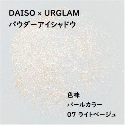 ダイソー×ユーアーグラム(URGLAM) パウダーアイシャドウ 2020年春新色 パールカラー 07 ライトベージュ 色味