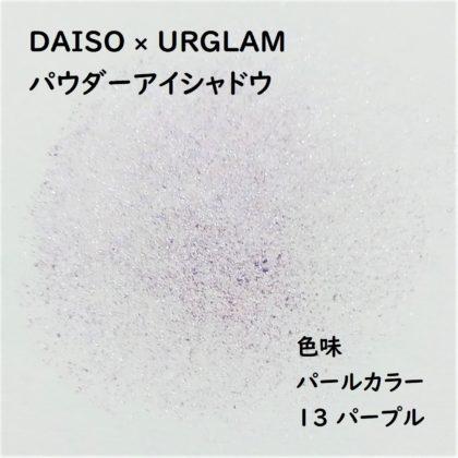 ダイソー×ユーアーグラム(URGLAM) パウダーアイシャドウ 2020年春新色 パールカラー 13 パープル ラメ感