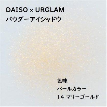 ダイソー×ユーアーグラム(URGLAM) パウダーアイシャドウ 2020年春新色 パールカラー 14 マリーゴールド 色味