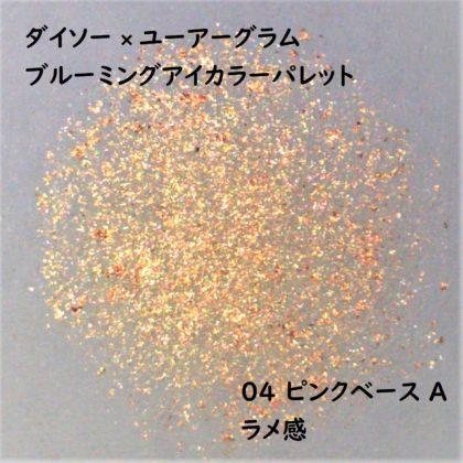 ダイソー×ユーアーグラム ブルーミングアイカラーパレット 04-A ラメ感