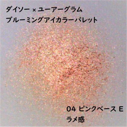 ダイソー×ユーアーグラム ブルーミングアイカラーパレット 04-E ラメ感