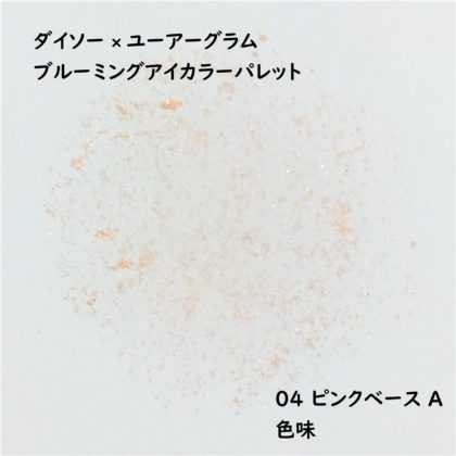 ダイソー×ユーアーグラム ブルーミングアイカラーパレット 04-A 色味