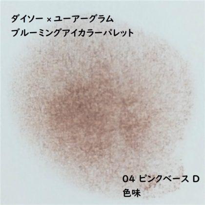 ダイソー×ユーアーグラム ブルーミングアイカラーパレット 04-D 色味