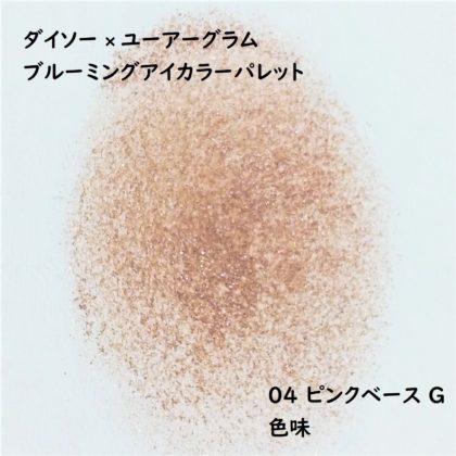 ダイソー×ユーアーグラム ブルーミングアイカラーパレット 04-G 色味
