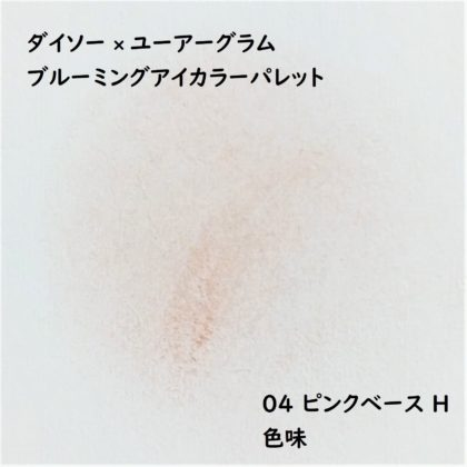 ダイソー×ユーアーグラム ブルーミングアイカラーパレット 04-H 色味