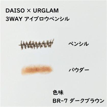 ダイソー×ユーアーグラム(URGLAM) 3WAYアイブロウペンシル BR-7 ダークブラウン 色味