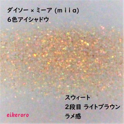 ダイソー×ミーア(miia) 6色アイシャドウ スウィート ラメ感 02