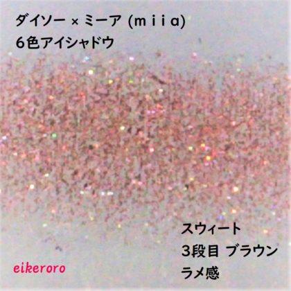 ダイソー×ミーア(miia) 6色アイシャドウ スウィート ラメ感 03