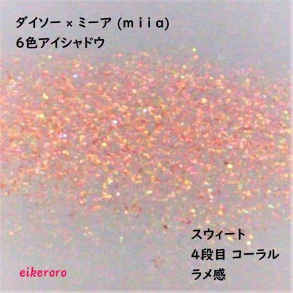 ダイソー×ミーア(miia) 6色アイシャドウ スウィート ラメ感 04