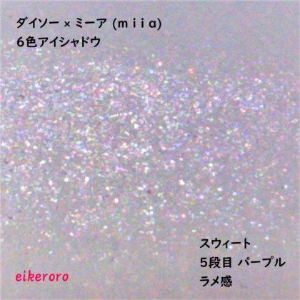 ダイソー×ミーア(miia) 6色アイシャドウ スウィート ラメ感 05