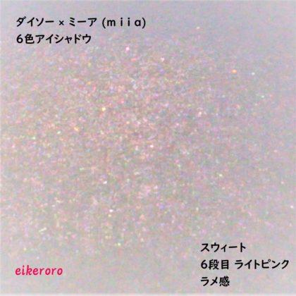 ダイソー×ミーア(miia) 6色アイシャドウ スウィート ラメ感 06