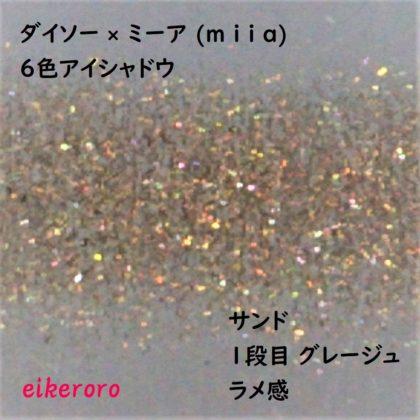 ダイソー×ミーア(miia) 6色アイシャドウ サンド ラメ感 01