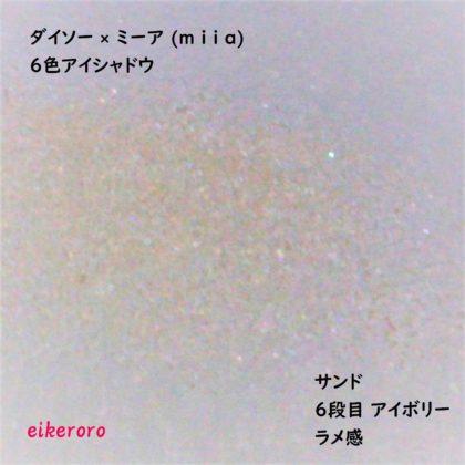 ダイソー×ミーア(miia) 6色アイシャドウ サンド ラメ感 06